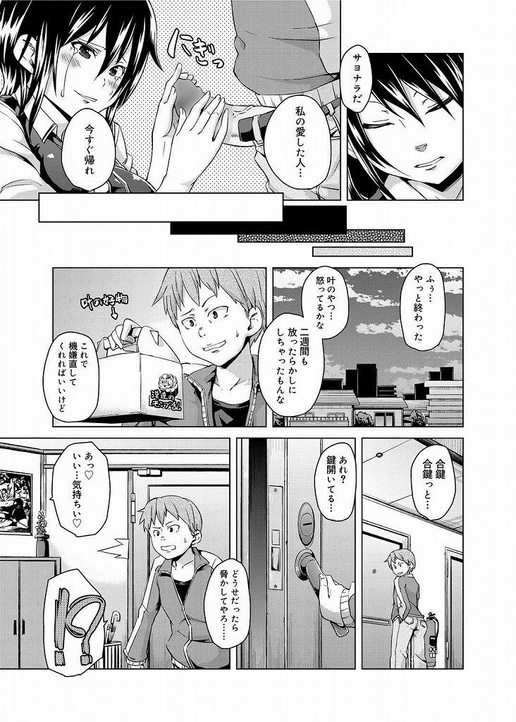 【エロ漫画】彼氏が構ってくれないからってアナルオナニーで性欲発散する彼女www