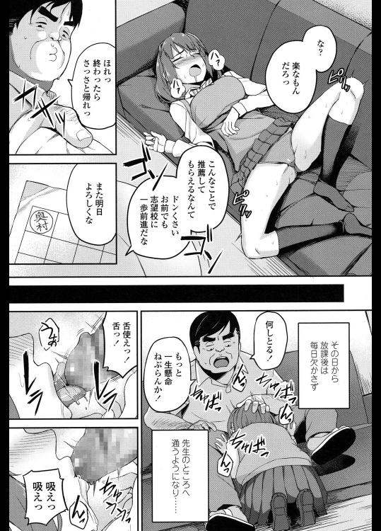 【エロ漫画】流されやすい巨乳JKが推薦欲しさに変態教師の羞恥調教を受けるwww