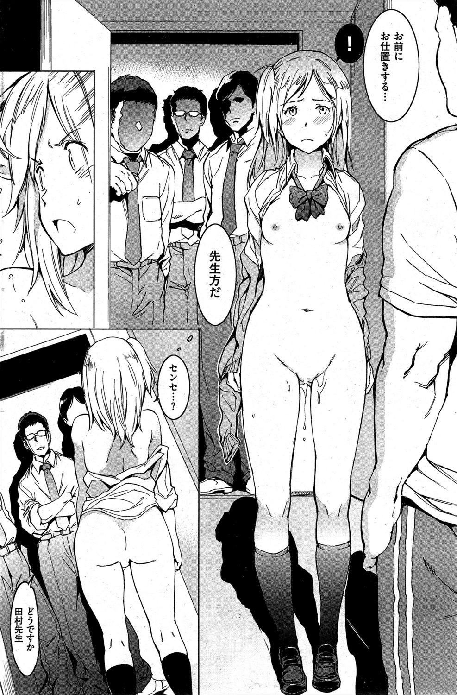 【エロ漫画】素行の悪いDQNなJKに怒り心頭の教師たちがお仕置き凌辱輪姦!!