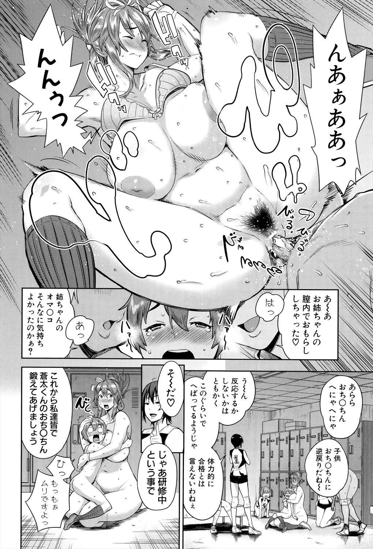 【エロ漫画】いたいけなショタが性欲旺盛な女子バレー部員たちの餌食にwww