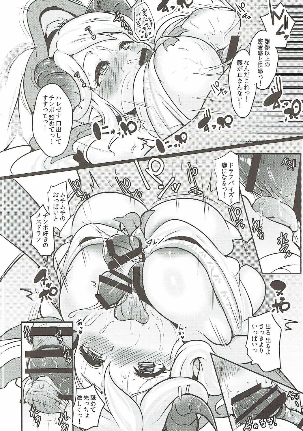 【エロ同人誌】むっちりぷにぷにボディがエッチすぎるハレゼナといちゃラブセックスwww【グランブルーファンタジー/C90】