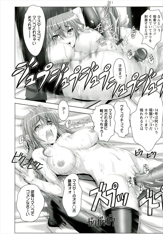 【エロ漫画】愛玩性奴隷が返品されてしまい製造者が身体中じっくりメンテナンスwww