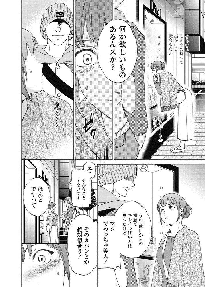 【エロ漫画】高級バッグ欲しさに一夜限りの浮気をしてしまった人妻www