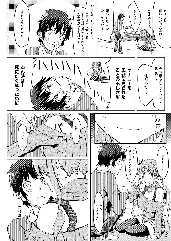 【エロ漫画】家庭教師をしている青年が可愛い教え子のオナニーを目撃してしまい…!?