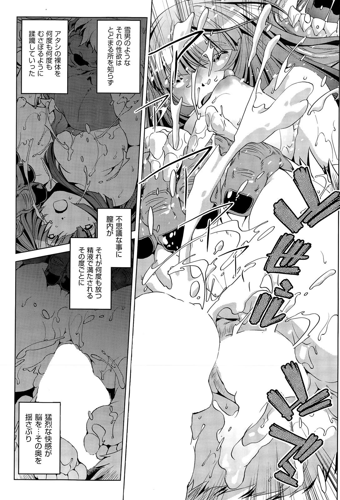 【エロ漫画】雪山で遭難した女の子がイエティにレイプされあまりの巨根にマ○コ裂けそうwww