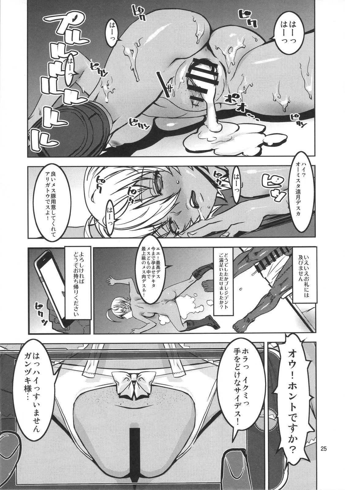 【エロ同人誌】郁魅に部室を潰された男達が復讐の輪姦凌辱レイプwww【食戟のソーマ/COMIC1☆11】