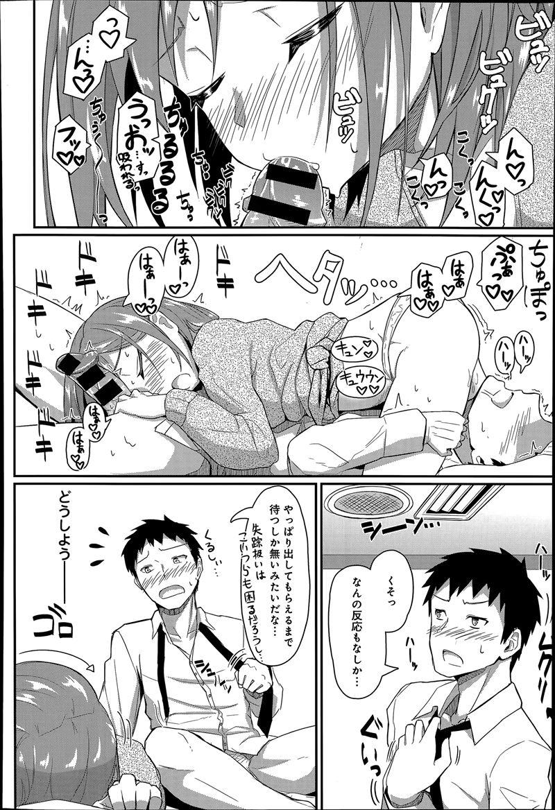 【エロ漫画】初対面の男女が中出しするまで出られない種付け部屋に閉じ込められたwww