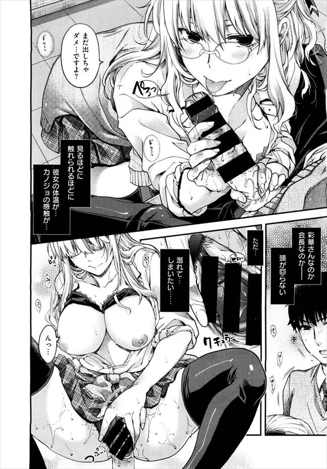 【エロ漫画】シスコン姉が妹とイイ仲になりそうな男子生徒に嫉妬しつまみ食いwww