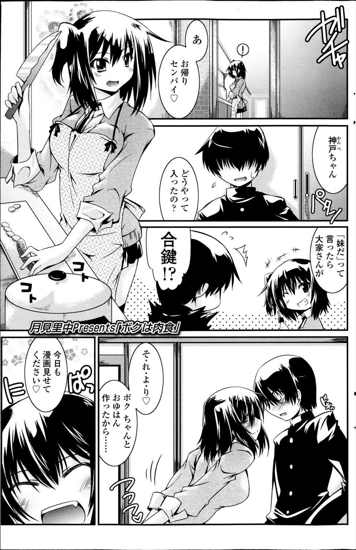 【エロ漫画】無邪気なボクっ娘JKが突然襲い掛かってきてセックスすることに!?