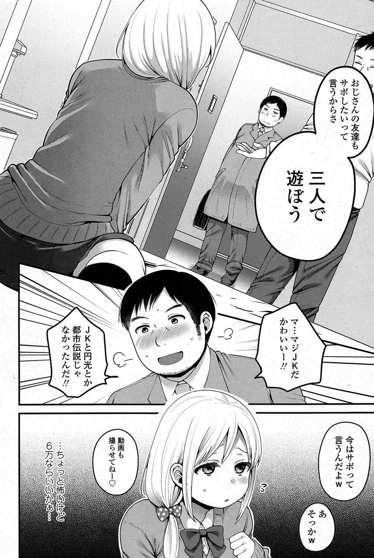 【エロ漫画】彼氏に貢ぐため援交したJKが童貞オジサンの可愛さの虜にwww