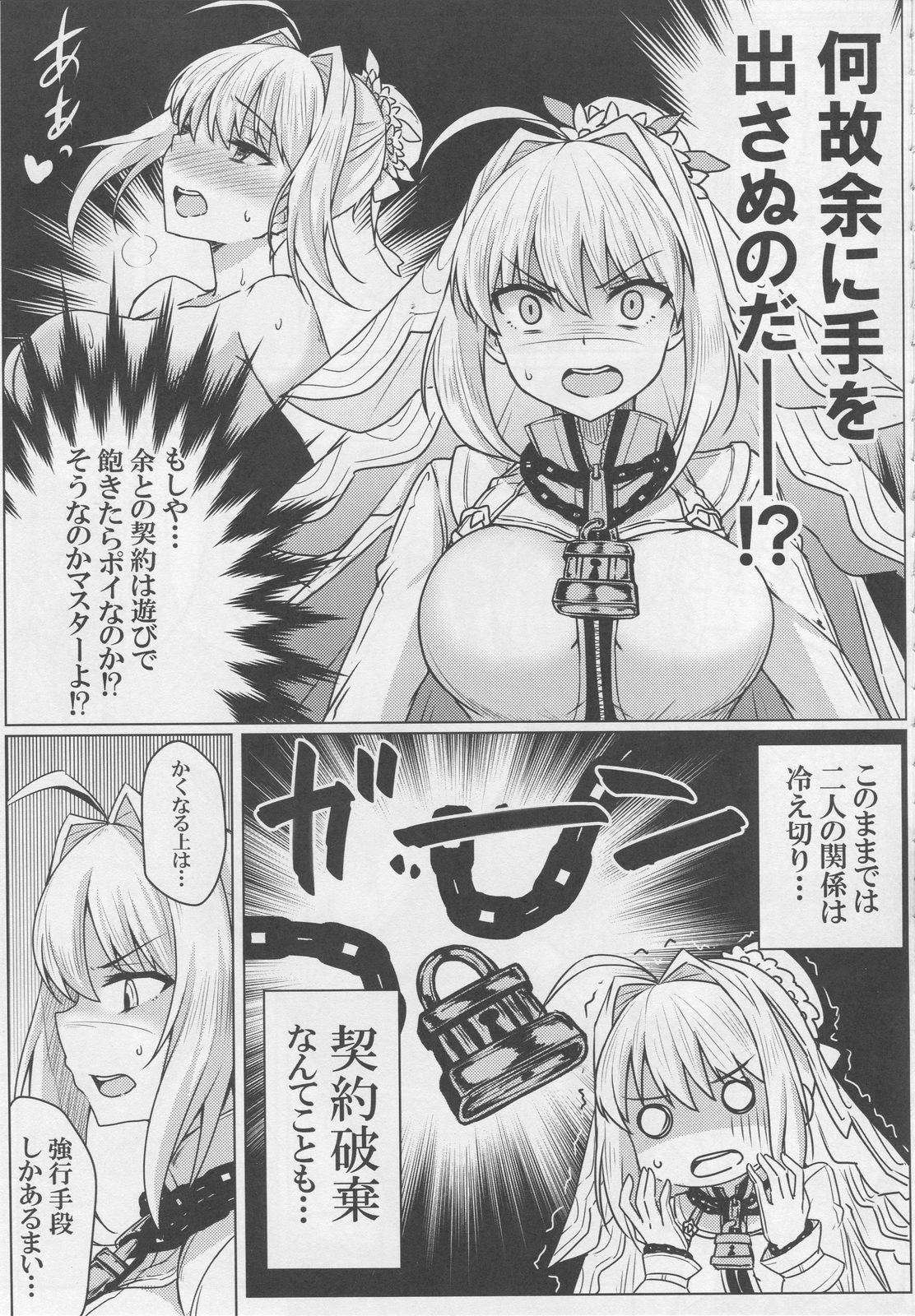 【エロ同人誌】ネロがなかなか手を出してこないマスターを恥じらいながら誘惑www【Fate/Grand Order/C92】