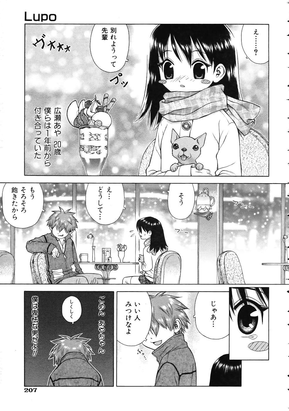【エロ漫画】満月の夜狼男になってしまう少年が町中の犬とヤっていたことが発覚www