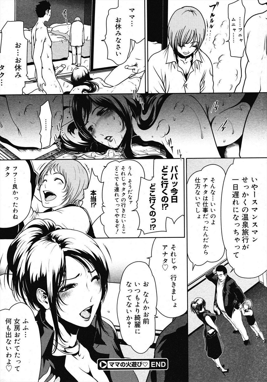 【エロ漫画】子持ちの人妻が大学生3人組と一夜限りの火遊びに興じ乱交セックスwww