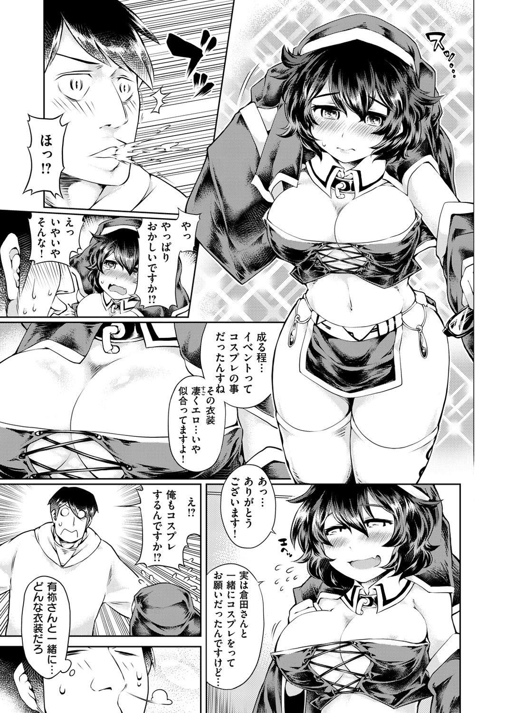 【エロ漫画】巨乳レイヤーが隣家のお兄さんにミノタウロスのコスをさせ疑似異種姦セックスでイキまくりwww