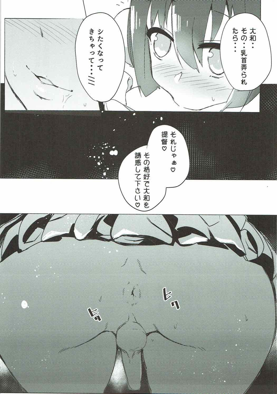 【エロ同人誌】ふたなり大和にアナルを掘られてしまう提督www【艦隊これくしょん -艦これ-/C92】