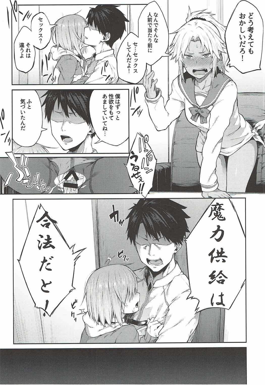 エロ 漫画 fate