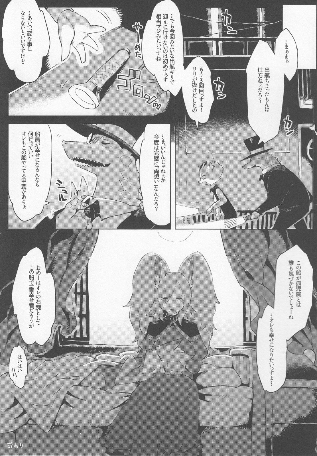 【エロ同人誌】人妻メスケモがケモショタだらけの男娼旅客船でハメを外しまくりwww【オリジナル/C92】