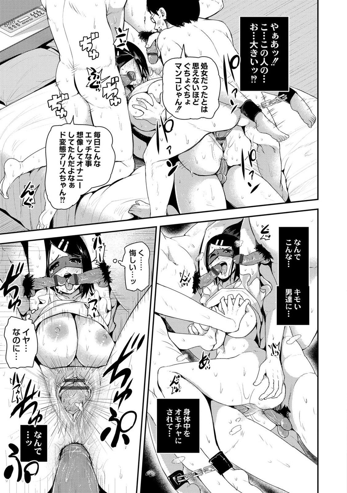 【エロ漫画】クソ生意気な援交JKに弄ばれた男達が結託し集団復讐レイプwww