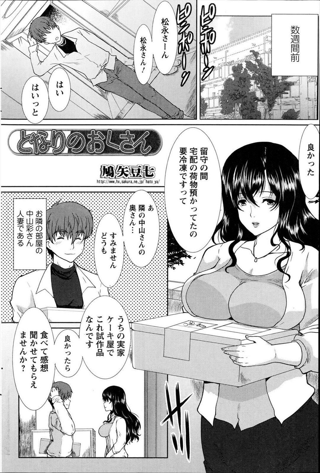 【エロ漫画】隣家のチョロい巨乳人妻に酔った勢いでたっぷりご奉仕してもらうwww
