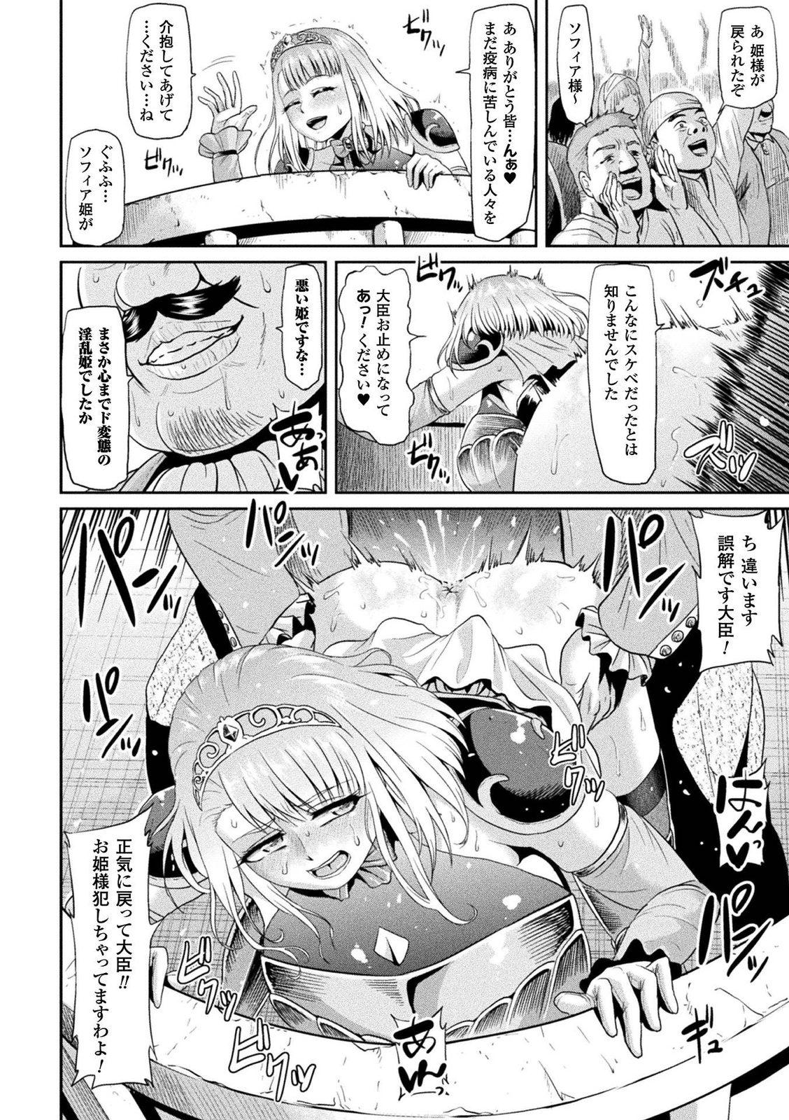 【エロ漫画】高貴な姫騎士が国民を守るため悪魔の凌辱命令に従い続けた結果快楽堕ちwww