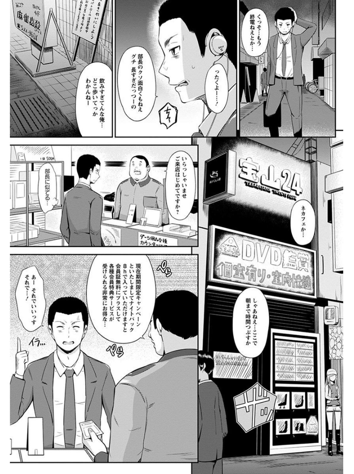 【エロ漫画】ネカフェでクソビッチなギャルJKがオナテツしてあげると誘惑してきたwww