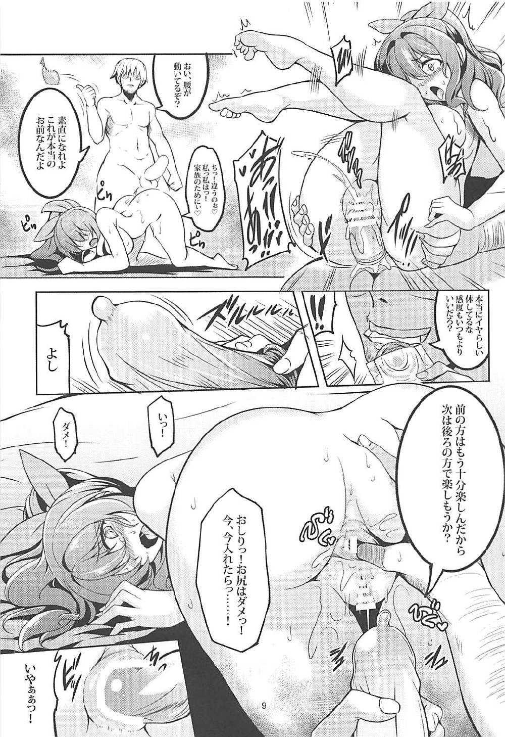 【エロ同人誌】援交バイトをしている沙綾が悪い客に媚薬を飲まされキメセク堕ちwww【BanG Dream!/COMIC1☆12】