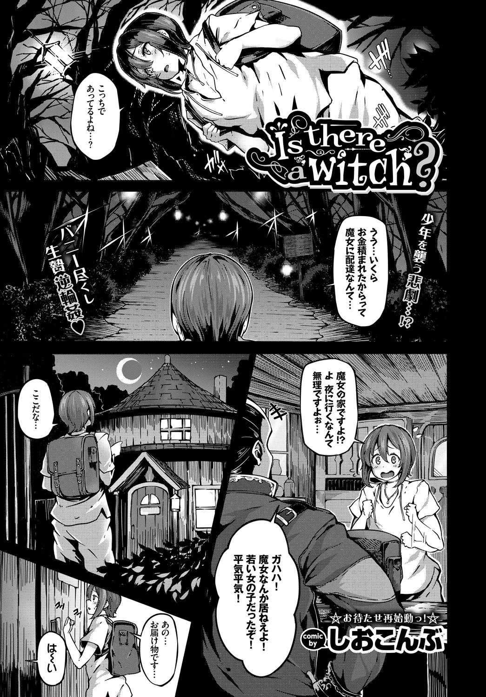 【エロ漫画】バニースーツ姿のエロい魔女たちに逆輪姦されてしまう少年www