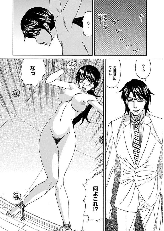 【エロ漫画】マルサの女が鬼畜社長の罠にかかり電流責めレイプにイキっぱなしwww