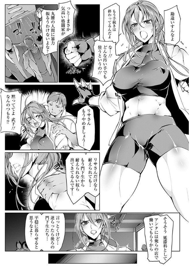 【エロ漫画】気高い女格闘家がバニースーツ姿で無残にも犯されるwww