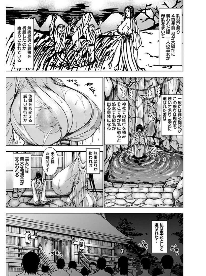 【エロ漫画】母乳浴び祭の巫女に選ばれた爆乳美少女が村中の男の慰み者に…