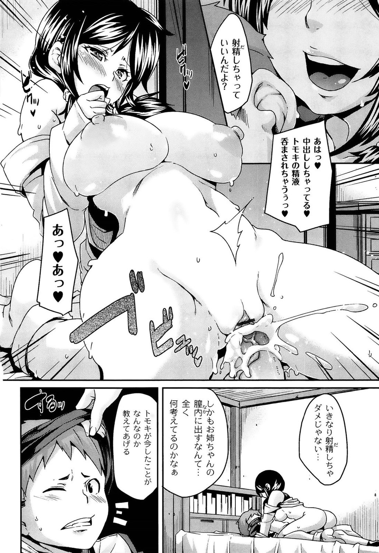 【エロ漫画】性に奔放なお姉ちゃんに騎乗位でハメられながら尻にバイブを突っ込まれる弟www