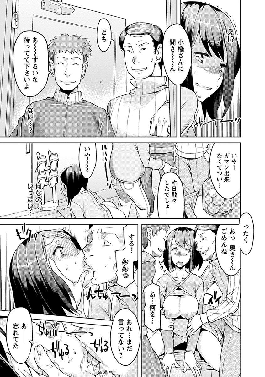 【エロ漫画】旦那がリストラされ生活苦の人妻が住人たち相手に売春www
