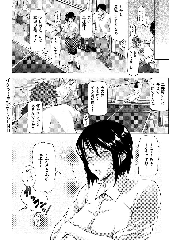 【エロ漫画】部員たちの士気を上げるためバニーコスをした巨乳女教師が輪姦レイプwww