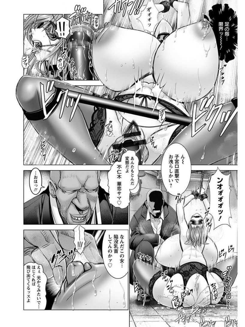 【エロ漫画】地下室に裸で幽閉されたご令嬢が鞭で責められ盛大にお漏らしwww