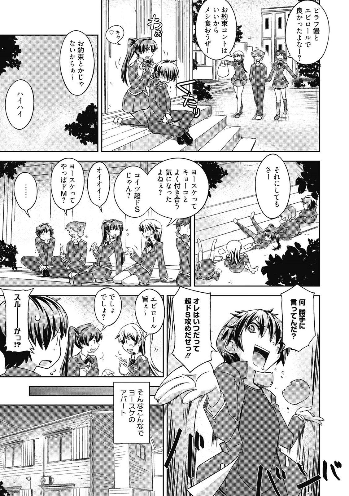 【エロ漫画】自称ドSな彼氏を責める!仲良し学生カップルがいちゃラブSMごっこwww