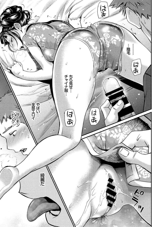 【エロ漫画】チャイナドレスの娘と決闘したらまさかのノーパンでオマ○コ丸見えwww