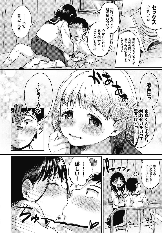 【エロ漫画】エッチなことに興味津々な天然娘にコンドームを付ける練習がしたいと言われて…