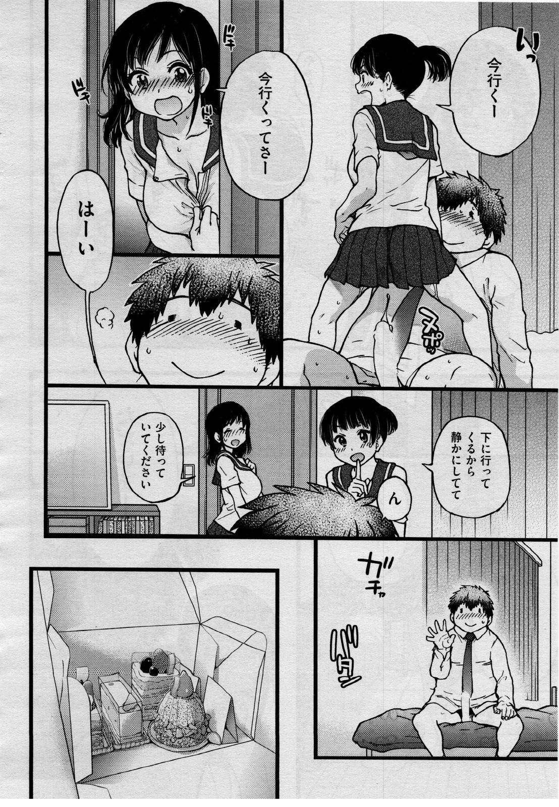 【エロ漫画】JK姉妹の自宅で援助交際!親の目を盗みながらこっそりセックスwww