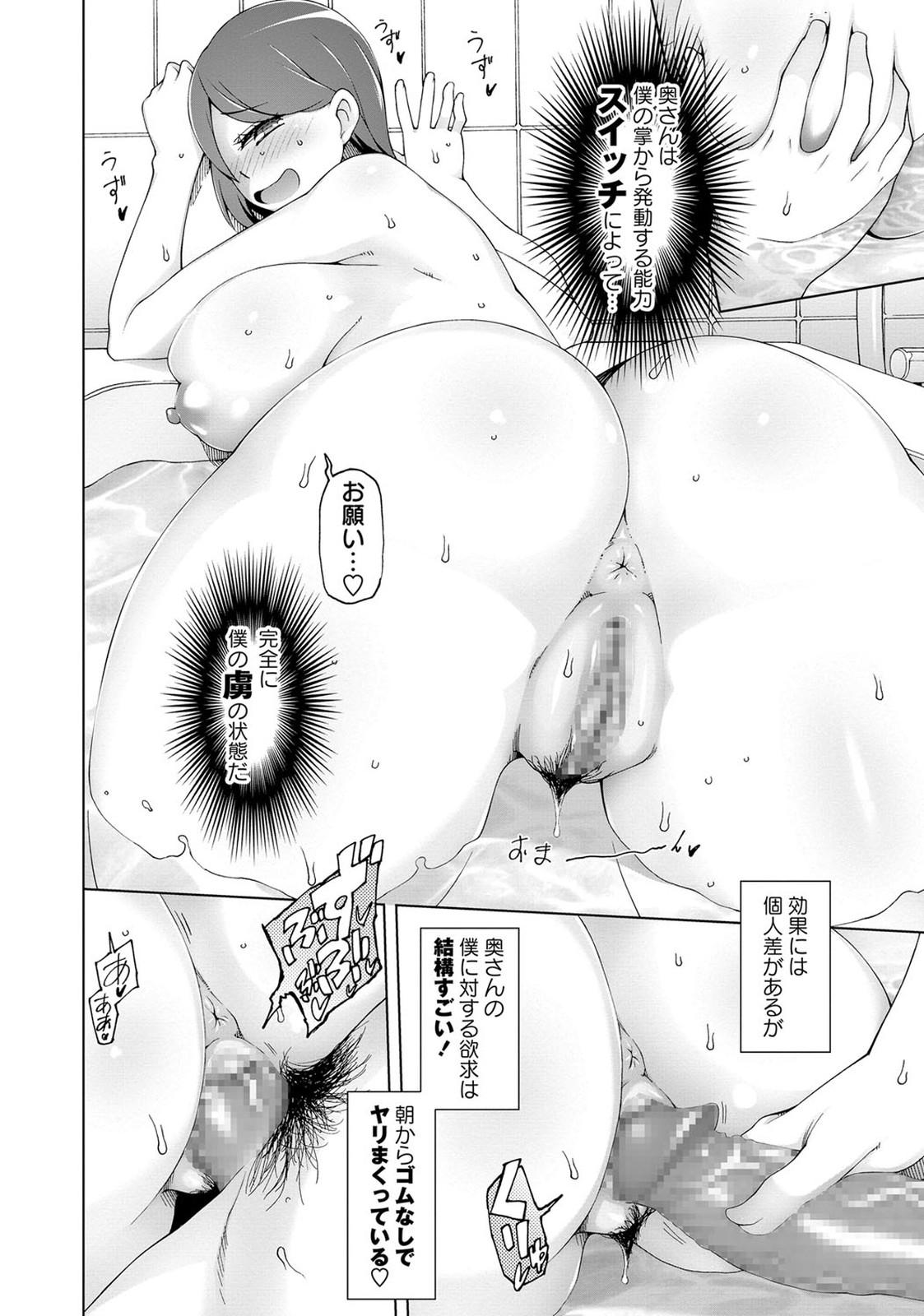 【エロ漫画】JKの娘を洗脳し近親相姦セックスしまくるド変態オヤジwww
