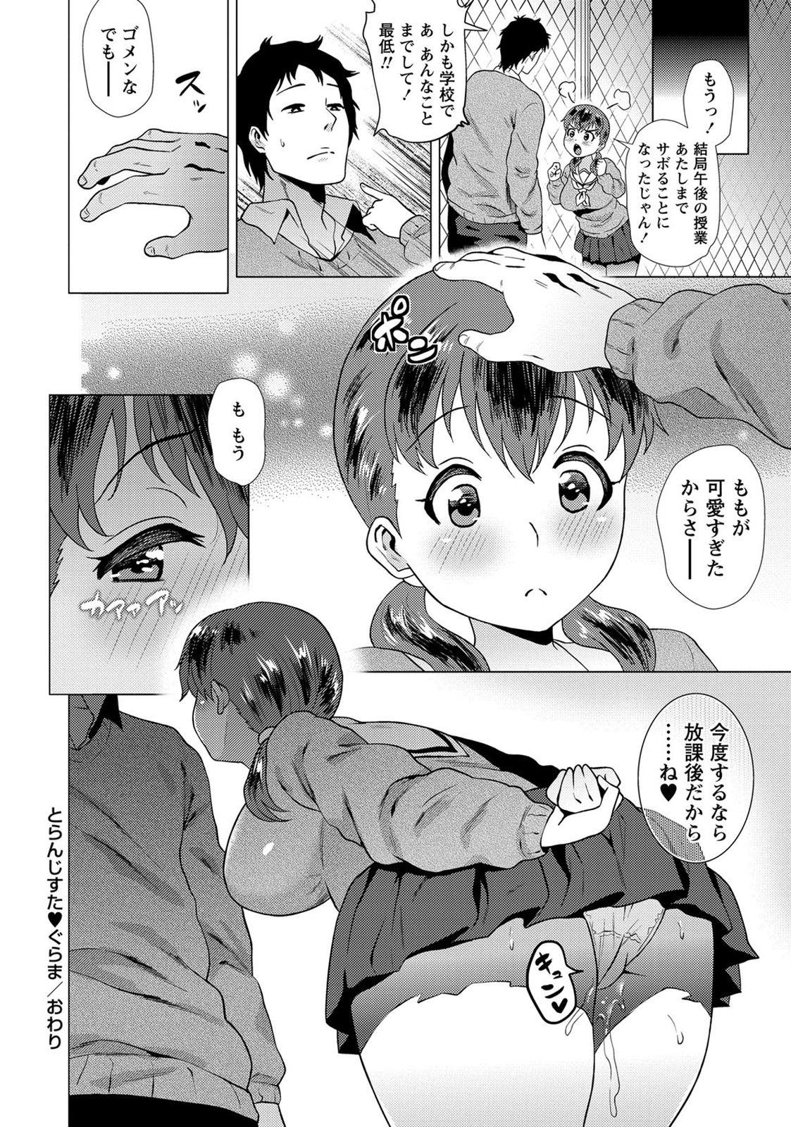 【エロ漫画】トランジスタグラマーなエロカワボディの彼女と学校の屋上でいちゃラブセックスwww