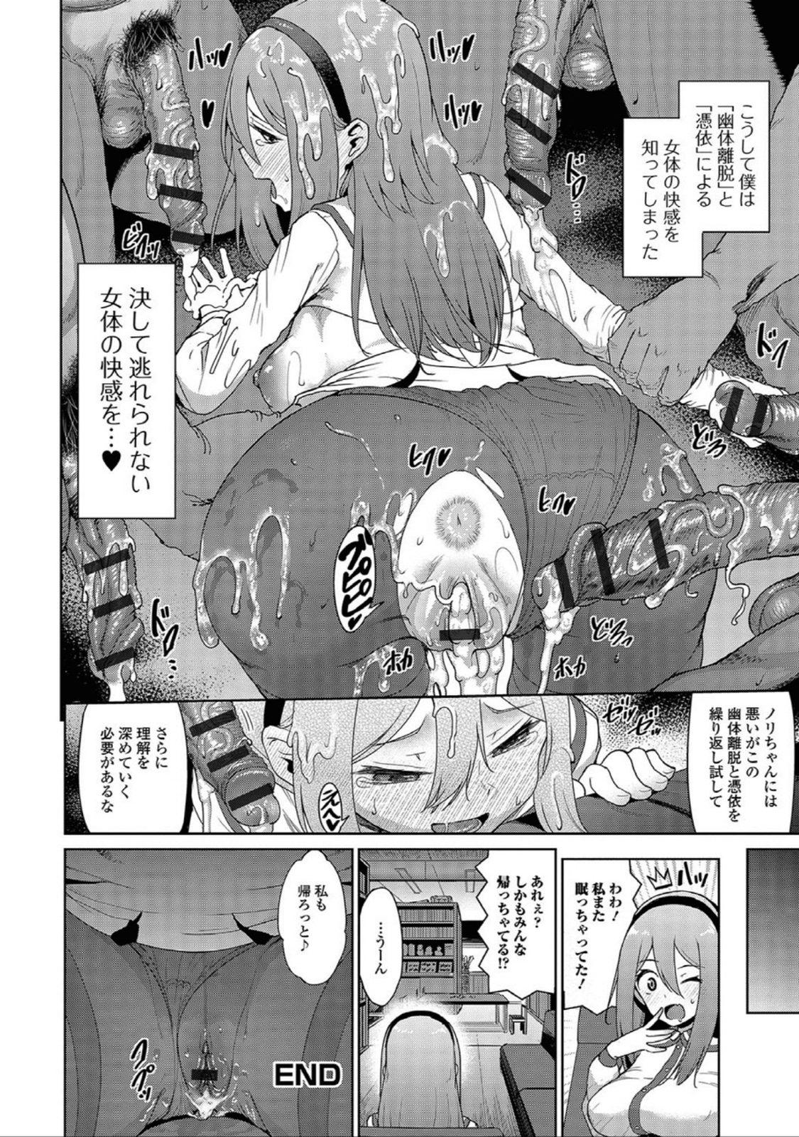 【エロ漫画】寝ている女の子に憑依した少年が童貞たちに輪姦されてしまうwww
