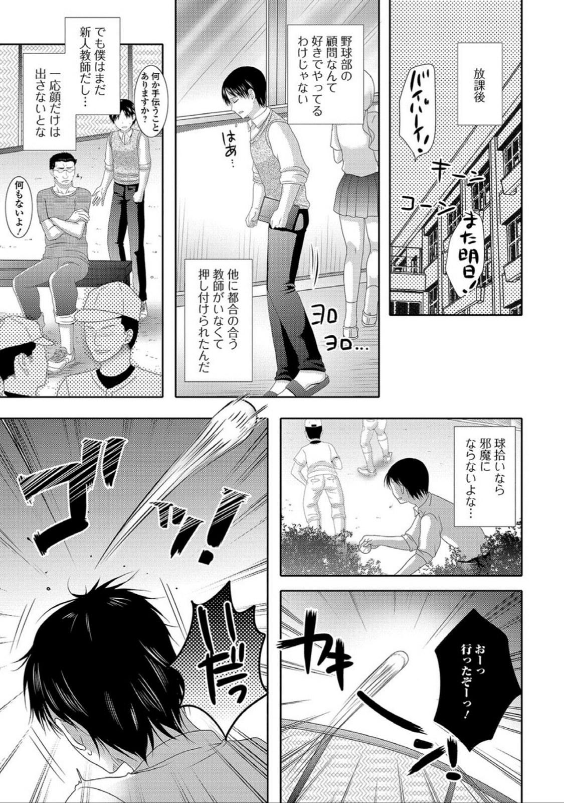 【エロ漫画】気弱な男性教師が突然女体化!性欲滾る野球部員たちの肉便器にwww