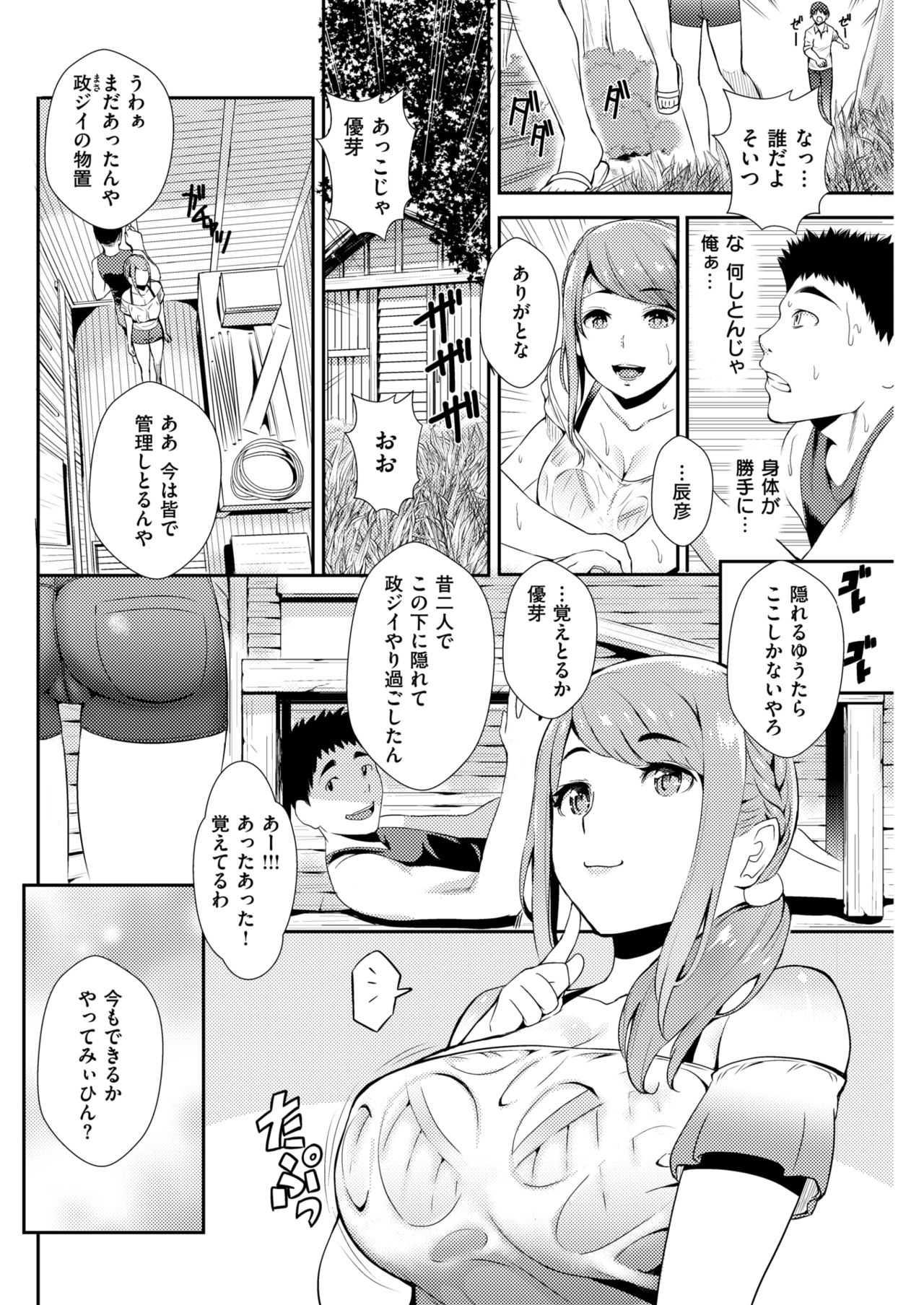 【エロ漫画】10年ぶりに帰省してきた幼馴染の色っぽさに抗えず浮気セックスwww