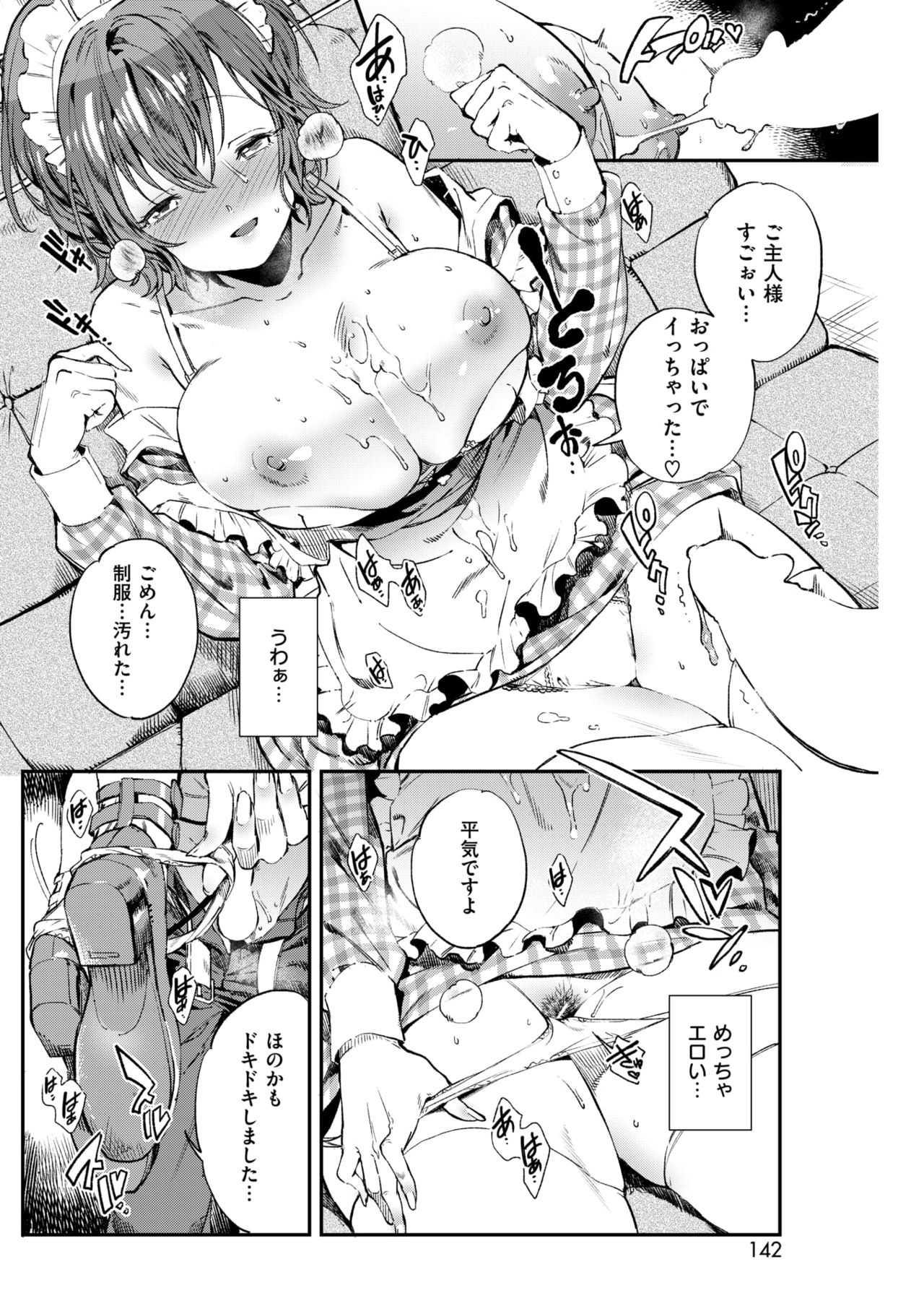 【エロ漫画】癒し系ドジっ子メイドさんが爆乳おっぱいで一生懸命ご奉仕www