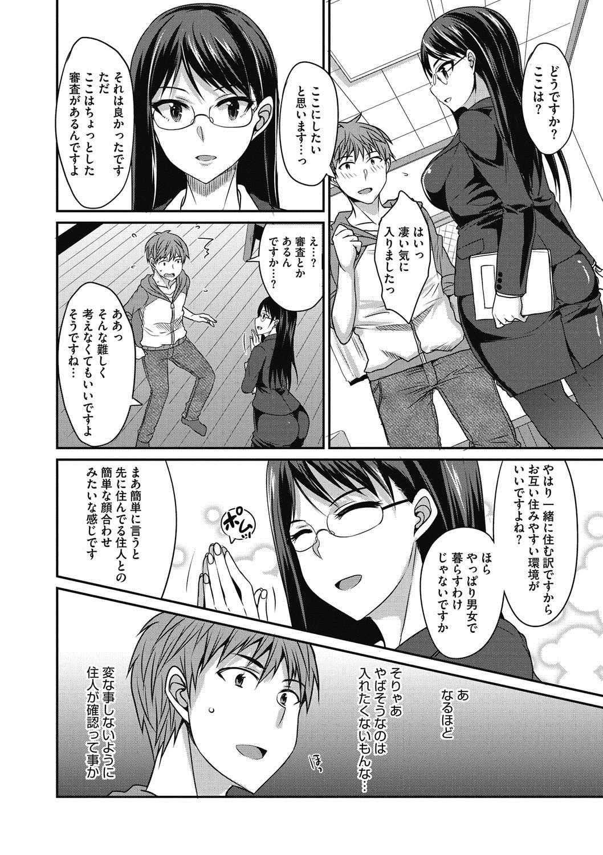 【エロ漫画】シェアハウスの下見に行ったらエッチなお姉さんとセックスすることに!!?