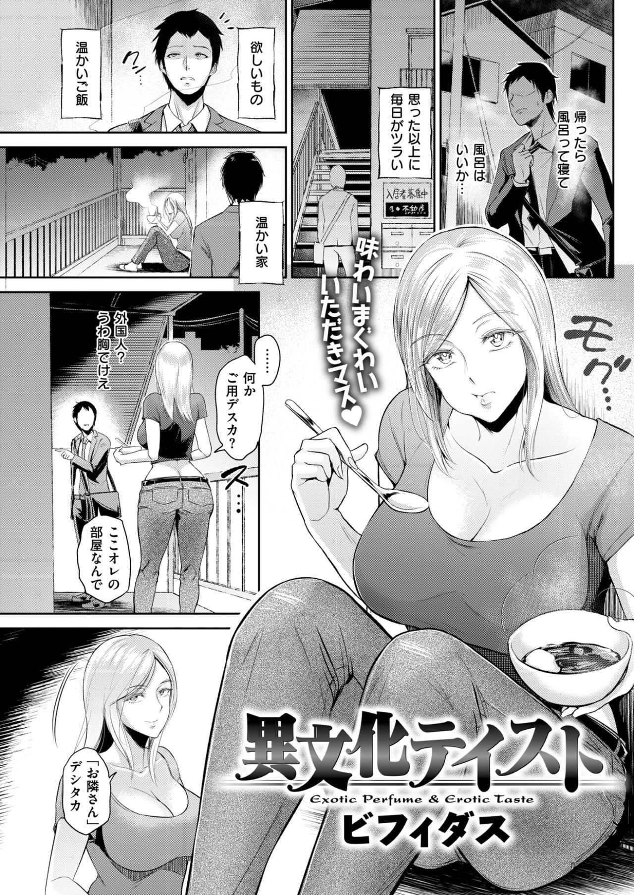 【エロ漫画】ロシア人留学生な美少女の体臭がエロ過ぎて思わず腋をペロペロwww
