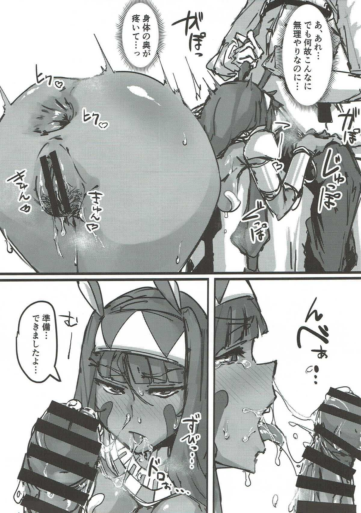 【エロ同人誌】ニトクリスと牛若丸にアナルへ中出しで魔力供給www【Fate/Grand Order/C92】