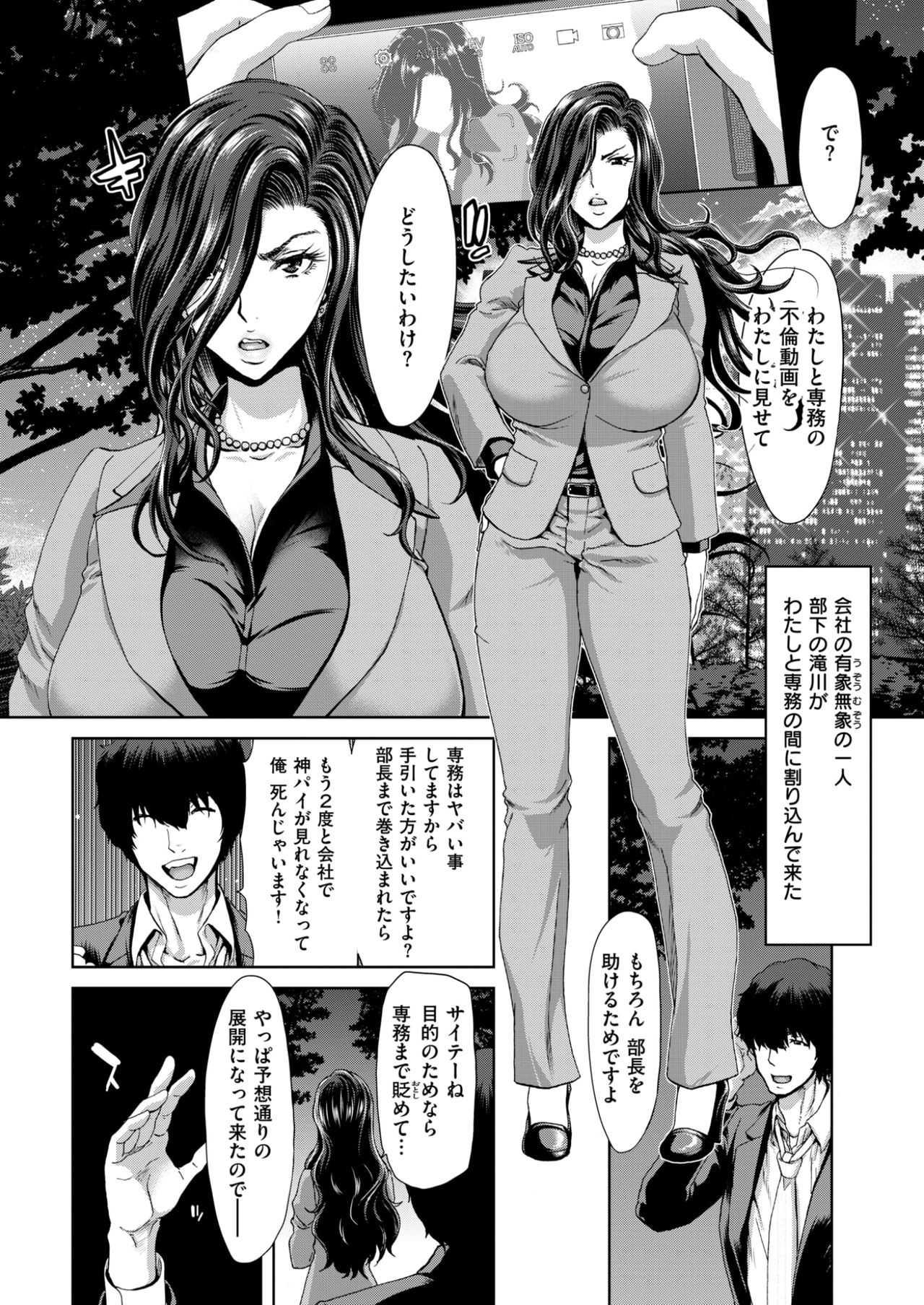 【エロ漫画】専務と不倫中のキャリアウーマンがクズな部下に脅され身体を暴かれるwww