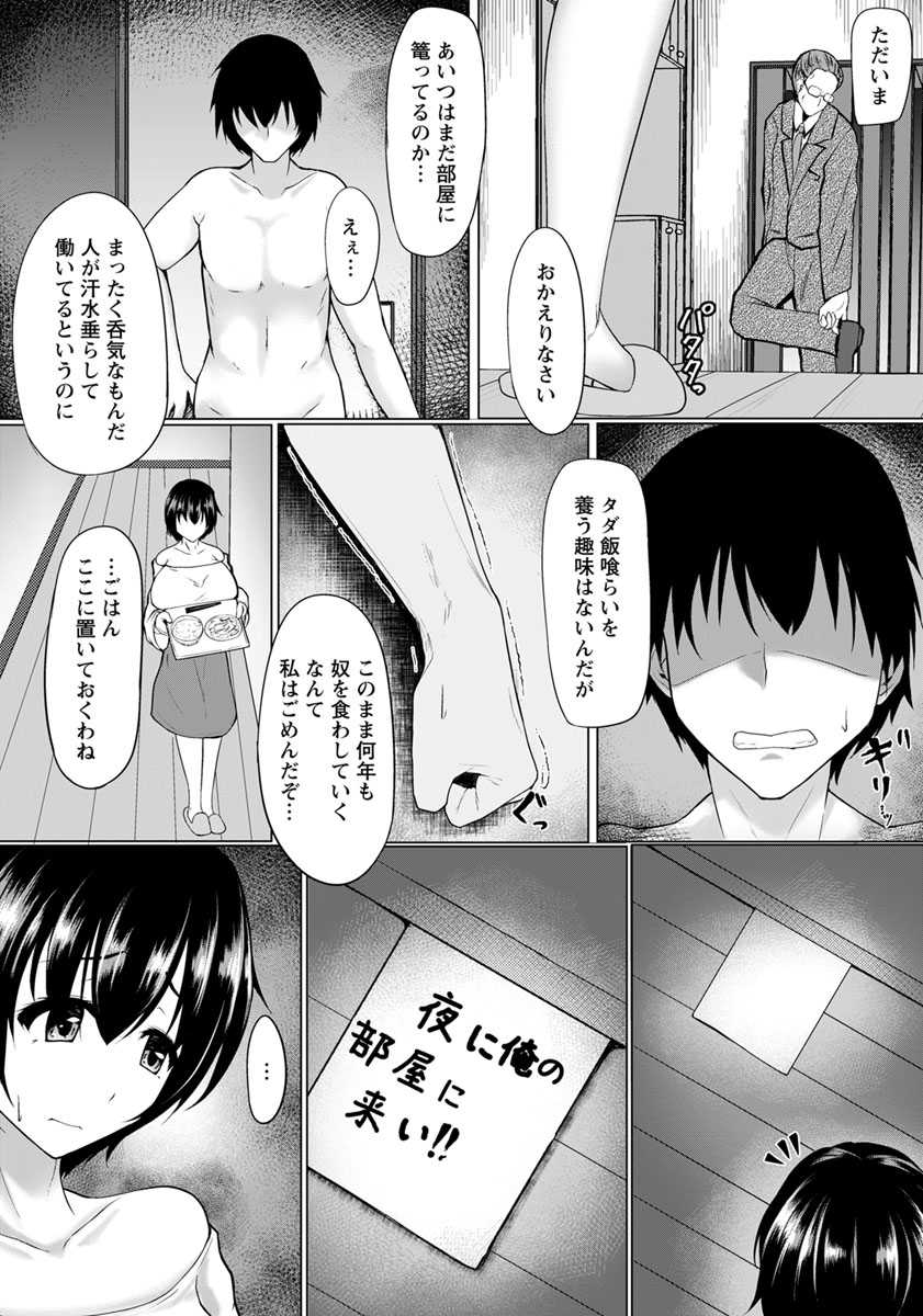 【エロ漫画】実の息子に犯されている姿をネット配信されてしまった不憫な爆乳ママwww