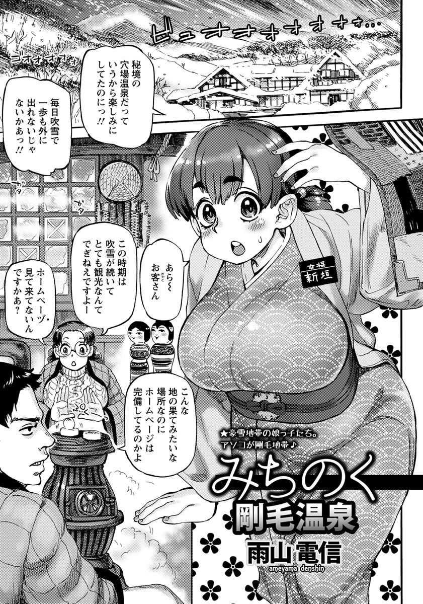 【エロ漫画】雪国の旅館で腋毛びっしりなドエロ姉妹としっぽりセックス三昧www